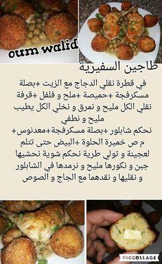 Recette Arabe, Recette Illustrée, Recette Ramadan, Cuisine Arabe, Recette  Traditionnelle, Recettes De Cuisine, Recettes Gateaux, Recette De Gateau  Algerien,