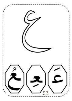 Didiyom tv   Çocuk Şarkıları ve Eğitim Arabic Alphabet Letters, Arabic Alphabet For Kids, Tracing Worksheets, Kindergarten Worksheets, Ramadan Crafts, Arabic Lessons, Learning Arabic, Montessori Activities, Tv