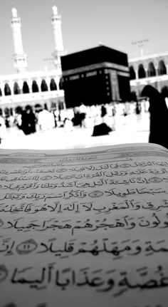 Surat al-Muzzammil at Masjid al-Haram Courtyard