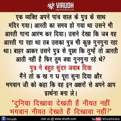 अधिक से अधिक मात्रा मैं शेयर करें ..... you can also join us @ www.virudh.com Osho Hindi Quotes, Hindi Quotes Images, Gita Quotes, Motivational Quotes In Hindi, Spiritual Quotes, Quotations, Inspirational Quotes, Babe Quotes, Advice Quotes