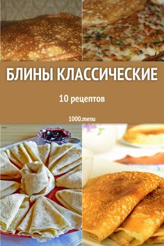 Crepes, Russian Recipes, Pancakes, Food And Drink, Menu, Cooking Recipes, Favorite Recipes, Sweets, Breakfast