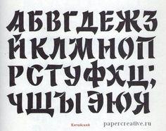 шрифты алфавит русский модерн - Поиск в Google