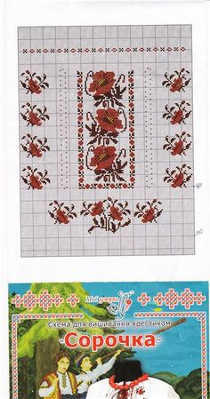 Зображення Cross Stitch Embroidery, Cross Stitch Patterns, Clothing Patterns, Smocking, Poppies, Needlework, Projects To Try, Dish Towels, Crocheting Patterns