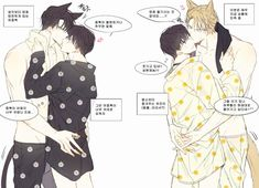 Anime Couple Kiss, Anime Couples, Cute Gay Couples, Manhwa Manga, Manga Anime, Chinese Drawings, Romantic Manga, Dibujos Cute, Handsome Anime Guys