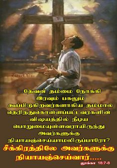 Tamil Bible Words, Phone Wallpapers, Amen, God, Movie Posters, Movies, Dios, Films, Film Poster