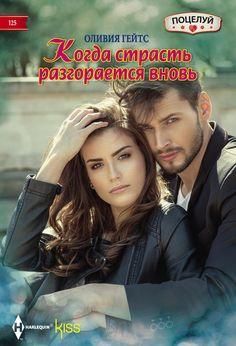 Когда страсть разгорается вновь #книгавдорогу, #литература, #журнал, #чтение, #детскиекниги, #любовныйроман, #юмор
