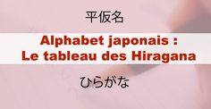 Alphabet japonais : Le tableau des Hiragana / #japon #japonais