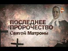 Документальный спецпроект. Последнее пророчество святой Матроны (09.10.2...