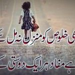 Wabasta hai mufaad har aik dosti ke saath urdu sad poetry images