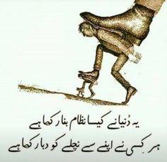 Sad Poetry in Urdu Urdu Quotes, Inspirational Quotes In Urdu, Sufi Quotes, Poetry Quotes In Urdu, Quran Quotes Love, Best Urdu Poetry Images, Urdu Poetry Romantic, Love Poetry Urdu, Islamic Love Quotes