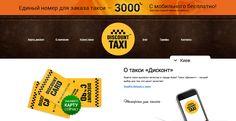 Скриншот первого экрана главной страницы сайта Taxi Discount