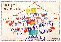 日本新薬 就活ポスター冊子|WORKS|いろは出版デザイン部