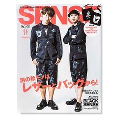 Japanese SENSE Magazine No. 9 September 2016 featuring style essentials... Includes free Human Made Tote!
