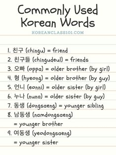 Commonly Used Korean Words Want more Korean Vocabulary? Try for FREE! Korean Slang, Korean Phrases, Korean Quotes, The Words, Words To Use, Learn Basic Korean, How To Speak Korean, Korean Words Learning, Korean Language Learning