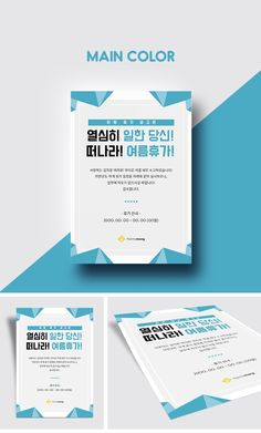 패턴을 이용한 여름휴가 공고서식디자인 - 테마몽 Food Design, Web Design, Graphic Design, Pop Up Banner, Main Colors, Editorial Design, Print Design, Bench, Layout