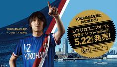 この街には、横浜F・マリノスがある。  | 横浜F・マリノス 公式サイト