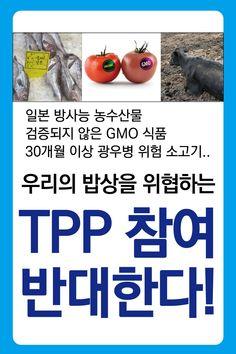 우리의 밥상을 위협하는 TPP 참여 반대!  #TPP반대