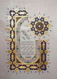 DesertRose,;,calligraphy art,;, Aayat bayinat,;, Ayet AlKursy,;,