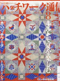 Patchwork Quilt Tsushin by Mellicious, via Flickr