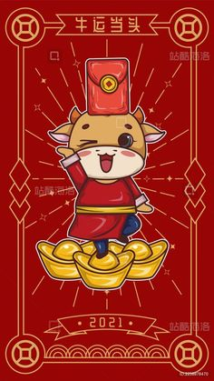 joy, bright, joyful, brilliance, brightness, year of the ox 2021, chinese new year 2021, lunar new year 2021, traditions, rituals, metal ox, hard work, organized, discipline, honest, diligence, make things happen, kindness, humility, positive thinking, learning, spiritual development, 2021 Chinese New Year Crafts For Kids, Chinese New Year Activities, Chinese New Year Greeting, Happy Chinese New Year, Chinese Culture, Chinese Art, New Year Illustration, Chinese Festival, Animal Art Projects