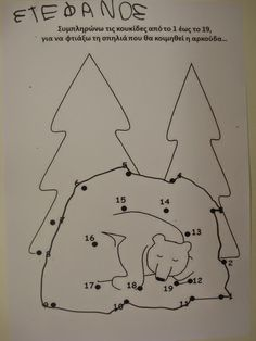 """Κινητικό Παιχνίδι  Με αφορμή το υπέροχο παιχνιδοτράγουδο """"πάω για αρκούδες"""" της αγαπημένης μου Δέσποινας Παρταλά (βλ. εδώ ) κα... Blog, Blogging"""