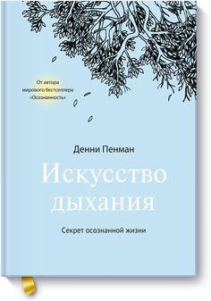 Книгу Искусство дыхания можно купить в бумажном формате — 577 ք, электронном формате eBook (epub, pdf, mobi) — 267 ք.
