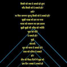Hindi Quotes #hindi #quotes #kumarvishwas #shayari #words