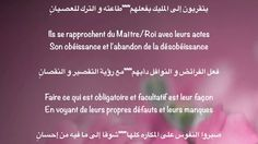 Le cheminement vers Allah et la demeure dernière - منظومة السير إلى الل...