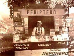 Ελληνικό Περίπτερο H ενδιαφέρουσα ιστορία μιας παγκόσμιαςπρωτοπορίας olympia.gr Greece Pictures, Old Pictures, Old Photos, Athens, Folk, Greek, Memories, Vintage, Antique Photos