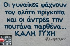 Women are searching for the Macho Prince and men for the Hore Virgin ! Funny Greek Quotes, Funny Picture Quotes, Funny Signs, Funny Jokes, Funny Statuses, Try Not To Laugh, Humor, Wise Quotes, Funny Stories