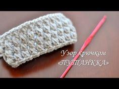 Узор крючком Путанка | Рис | Кукурузка - YouTube