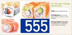 Каждое Воскресенье насладитесь японскими мотивами всего 555 рублей.