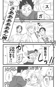 埋め込み Haikyuu Fanart, Death Note, Fan Art, Shit Happens, Manga, Anime, Twitter, Comics, Couple