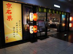 度々行きたい旅。: 京都観光:私のお気に入り情報・・京みやげ 匠味(たくみ)