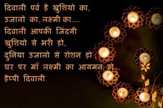 Get great Collections of Happy Diwali Wishes, Happy Diwali Greetings Happy Diwali Quotes, Happy Diwali Images, Happy Diwali Wallpaper and more. Happy Diwali Shayari, Happy Diwali 2017, Happy Diwali Wishes Images, Happy Diwali Wallpapers, Diwali 2018, Diwali Wishes Messages, Diwali Wishes In Hindi, Diwali Quotes, Diwali Greetings