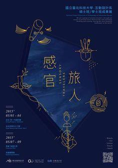 海报 Piercing l piercing monroe Japanese Graphic Design, Graphic Design Layouts, Graphic Design Posters, Graphic Design Illustration, Brochure Design, Graphic Design Inspiration, Chinese Design, Typography Design, Layout Design