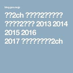 馬渕2ch 馬渕教室2ちゃんねる 馬渕教室2ちゃん 2013 2014 2015 2016 2017馬渕教室中学受験2ch