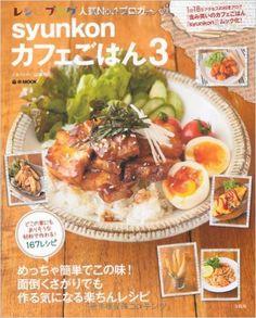 syunkonカフェごはん 3 (e-MOOK) : 山本 ゆり : 本 : Amazon