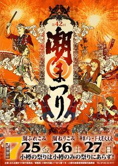 第42回おたる潮まつりポスター完成 ミス潮が披露 (小樽ジャーナル http://otaru-journal.com)