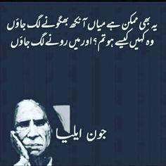 Or mai ronay lag jaun (_( Urdu Funny Poetry, Poetry Quotes In Urdu, Love Quotes In Urdu, Urdu Love Words, Best Urdu Poetry Images, Urdu Poetry Romantic, Love Poetry Urdu, My Poetry, Urdu Quotes