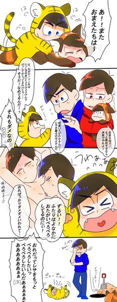 【カラおそ漫画】「あ!!またおまえたちは~」(むつご松)