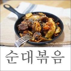 순대볶음 황금레시피 초보가능! : 네이버 블로그 Korean Food, Grill Pan, Grilling, Cooking Recipes, Beef, Chicken, Ethnic Recipes, Iron Pan, Meat