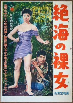 Japanese Film, Japanese Female, Black Pin Up, Strapless Dress, Films, Movies, Cinema, Asian, Actresses