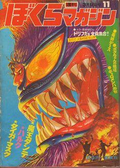 More Go Nagai insanity. This time, Dark Fantasy, Fantasy Art, Illustrations, Illustration Art, Japanese Horror, Japanese Monster, Aesthetic Japan, Manga Covers, Kawaii