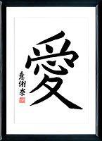 Kanji Love. Japanese calligraphy Love