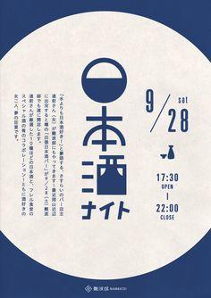日本酒ナイト Word Design, Menu Design, Banner Design, Flyer Design, Print Design, Poster Layout, Poster Ads, Typography Magazine, Bar Logo