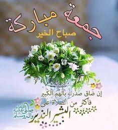 Good Morning Beautiful Gif, Good Morning Gif, Jumma Mubarak Quotes, Blessed Friday, Islamic Art Calligraphy, Deep Words, English Words, Kraut, Creative