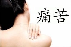 Chinese oils for sore muscle relief - http://www.healing-oils.info/r/po-sum-on