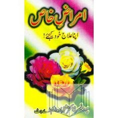 Free download or read online Amraz-e-Khaas apna ilaj khud kijiye a beautiful health related pdf book written by Professor and Doctor Shehzada MA Butt.