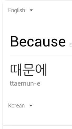 Korean learn beacusse Korean Words Learning, Korean Language Learning, Learn A New Language, Korean Phrases, Korean Quotes, Learn To Speak Korean, Learn Hangul, Korean Alphabet, Korean Lessons